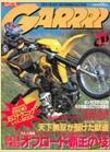 <!--:en-->Japanese magazine article August 2002<!--:--><!--:fr-->Japanese magazine article August 2002<!--:-->